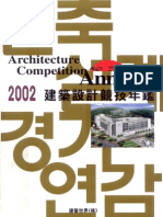 Architecture Competition Annual 2002