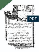 Bahadur Shah Ka Muqaddima - Khwaja Hasan Nizami