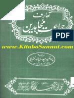 09.Taaruf-Jamat-E-Mujahideen by Prof. Abdul Hafeez