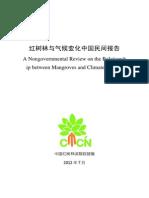 中国红树林气候变化报告.pdf