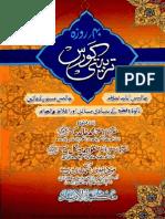 40 Roza Tarbiyati Course Part 2 Maulana Mufti Ahmad Khan