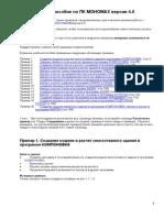Примеры по ПК МОНОМАХ версии 4.0