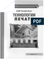Технологии печати