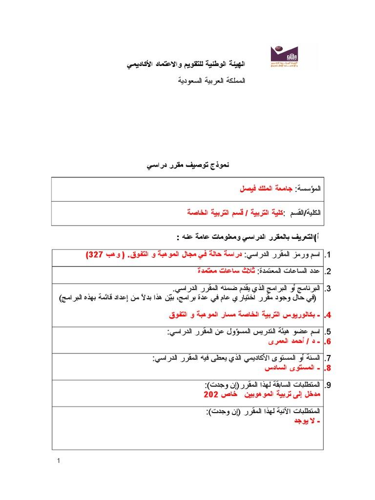 نموذج دراسة الحالة Pdf