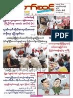 Myanmar Than Taw Sint Vol 2 No 46