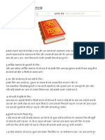 Lal Kitab - Remedy
