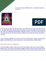 Mantra Sidhhi