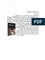 Review by Daily EXPRESS Karachi on Urdu Afsana Book YOU-DAMN-SALA by Naeem Baig