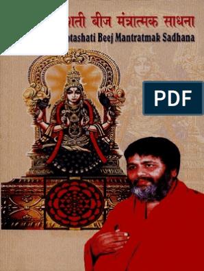 Shivyog Hymns [Sds Handbook]
