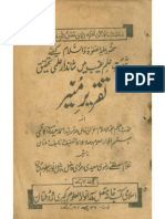Taqreer e Munir-Ilme Ghaib Per Lajawab Dalail