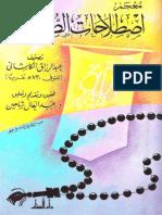 الاصطلاحات الصوفية