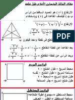 قوانين الرياضيات