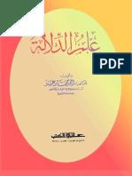 كتاب علم الدلالة أحمد مختار عمر pdf