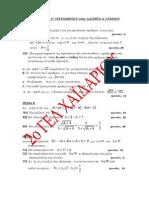 ΔΙΑΓΩΝΙΣΜΑ αλγεβρα A  α τετράμηνο ομαδα  Α