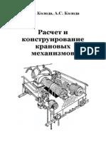 Koloda Koloda Raschet i Konstruirovanie Kranovyh Mehanizmov