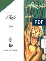 Sundarban Ka Aadam-Khor I