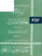 Zubdat Ul Asar Urdu