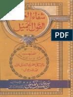 Shifa ul Aleel Urdu
