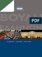 [Βουλή_των_Ελλήνων]_Βουλή_τω(BookZa.org)