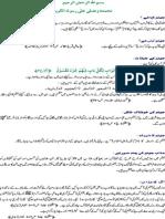 جہنم کے خطرات  Jahannam ky Khatrat