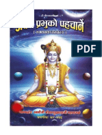 Apne Prabhu Ko Pahchane Swami Ramsukhdas Ji