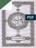 Taj Company 16 Lines Quran