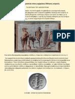 Η βοτανοθεραπεία στους αρχαίους Έλληνες ιατρούς