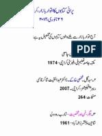 Sunday Old Book Bazar Karachi-26 January, 2014-Rashid Ashraf
