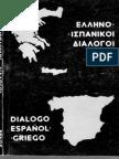 ελλ-ισπανικοι