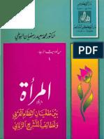 المرأة بين طغيان النظام الغربى ولطائف التشريع الربانى - محمد سعيد رمضان البوطى