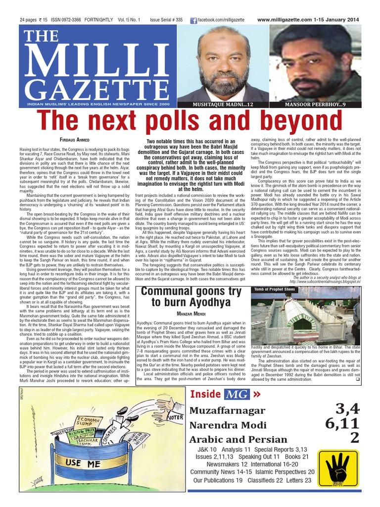 mg335-all | Arabic | Bharatiya Janata Party