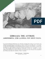 Σπήλαια Αττικής με λατρεία Πάνα Περιοδικό ΑΡΧΑΙΟΛΟΓΙΑ 15