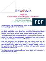 Quran Arabic & English Translation color coded