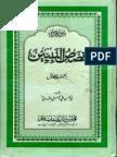 Qasas Ul Nabiyyen Vol-1