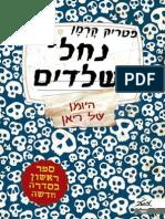 נחל שלדים פטריק קרמן - פרק ראשון