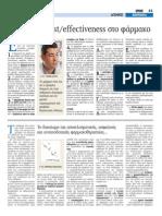 Κέρδος, Διαχείριση cost effectiveness