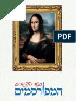 95982491-ציורים-מפורסמים