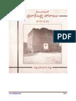 biranpally 1948