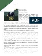მ. სააკაშვილის გამოსვლა გაეროს გენერალური ასამბლეის 68-ე სესიაზე. 2013.09.26.