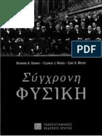 Modern Physics (Greek)