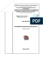 Брейман А.Д. Управление большими базами данных, 2009г