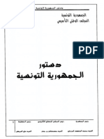 The 2014 Constitution of the Republic of Tunisia
