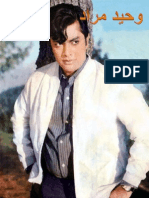 Life of Waheed Murad (in Urdu)