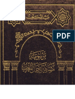 Mawso3at Machahir Rijal Almaghrib 5