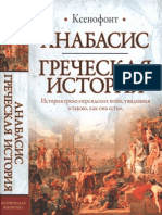 Anabasis Grecheskaya Istoria Ksenofont