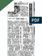 館山に「家庭医」中心のクリニック 家族の健康全般に責任 朝日新聞 2006.5.25