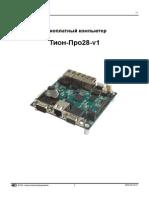Tion Pro28 v1