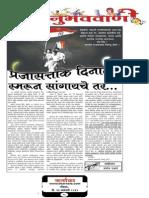 Dainik Karnala (26 Jan 2014) Republic Day Article by Santosh Takale