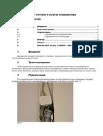 CC05 Installation Instruction RUS