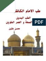 AR Teb Alimam Alkazem